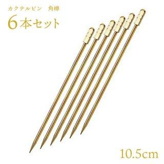 金カクテルピン 6本セット 角棒 (No.4) (280032-6P)