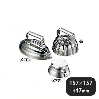 18-0ライス型 メロン (058007)