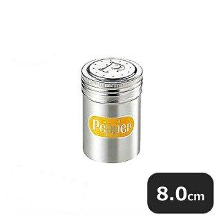 18-8調味料缶 小 P缶(こしょう) (068023)