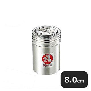 18-8調味料缶 小 A缶(化学調味料) (068026)