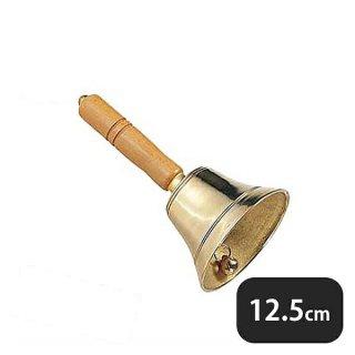 真鍮 手振り鈴 12.5cm (072075)