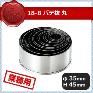 18-8パテ抜 丸 No.3 (082076)