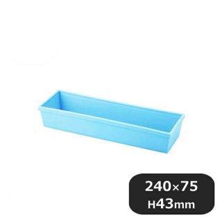 カトラリーケース L ブルー 10個セット (094053-10P)