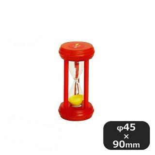 木製砂時計 1分計 70550 (128068)