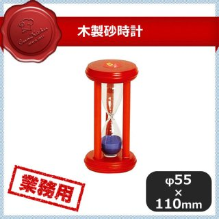 木製砂時計 5分計 70552 (128070)