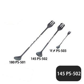 18-0スモールバースプーン 145 PS-502 (171151)