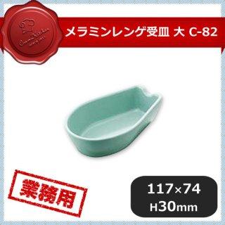 青磁 C-82 メラミンレンゲ受皿 大 10個セット(313041)