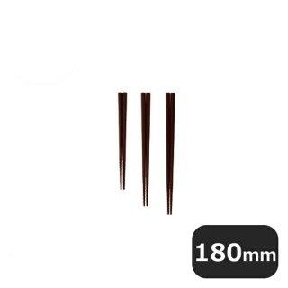トルネード箸 茶 18cm PM-104 10膳セット(454187)