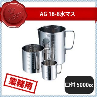AG 18-8水マス 口付 5000cc (036077)