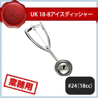 UK 18-8 アイスディッシャー #24 18cc(086019-1pc)