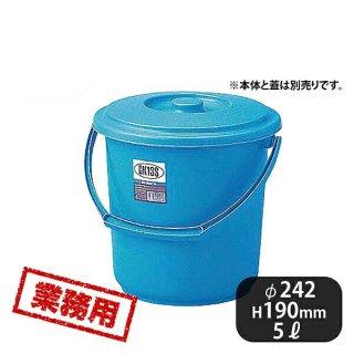 GK バケツ 5S型 本体 (092218)