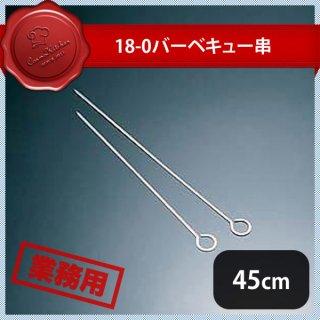 18-0 バーベキュー串 45cm(110100)