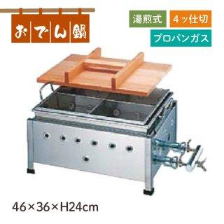 18-8湯煎式おでん鍋 WK-14 LP (112011)