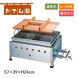 18-8湯煎式おでん鍋 WK-18 都市ガス 12 13A (112013-01)