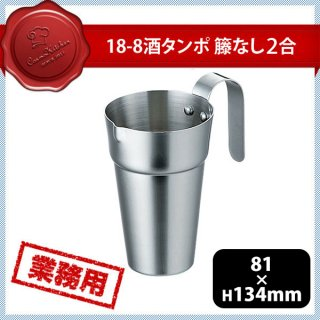 18-8酒タンポ 籐なし 2合 (113016-01)