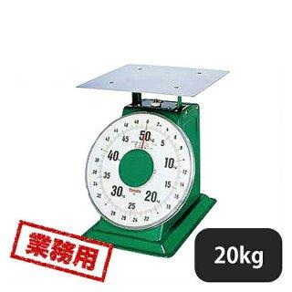 ヤマト 上皿自動はかり 大型 平皿付 SDX-20 20kg (125010)