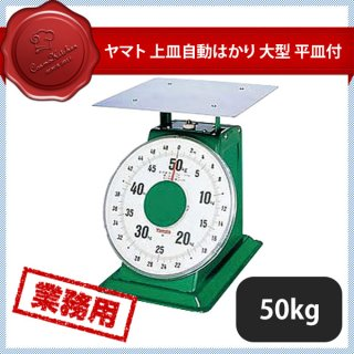 ヤマト 上皿自動はかり 大型 平皿付 SD-50 50kg (125012)