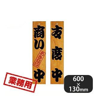 ケヤキ 商い中 支度中 (310013)