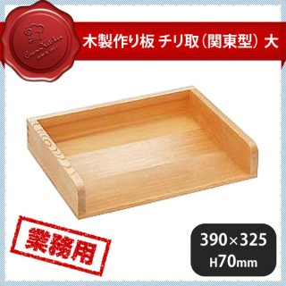 木製作り板 チリ取(関東型) 大 (057054)