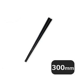 ぐる麺取り箸 30cm 黒 PM-110 10膳セット(454199)