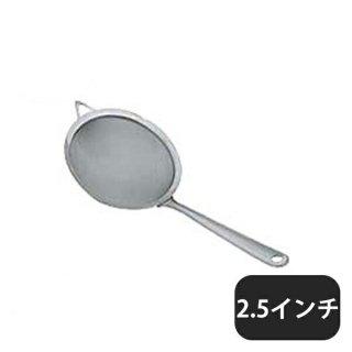 18-8イタリアンストレーナー 2.5インチ (042042)