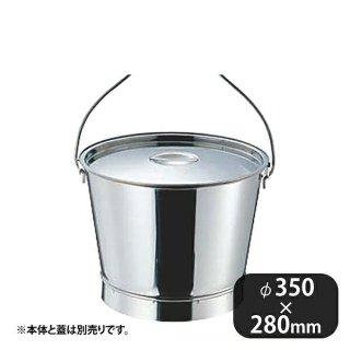 18-8プレスバケツ 20L(ワイヤーバネ取手) (092021-01)