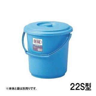 GK バケツ 22S型 蓋 (092229)