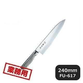 藤寅作 洋出刃 FU-617 (131587)