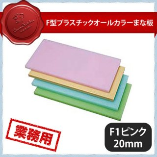 K型PCオールカラーまな板 K1 ピンク 500x250xH20(402174)
