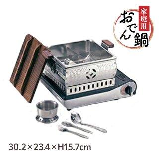 家庭用ミニおでん鍋(湯豆腐兼用) (112082)