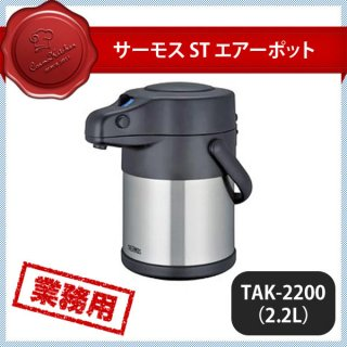 サーモス ST エアーポット TAK-2200(2.2L) (123075)