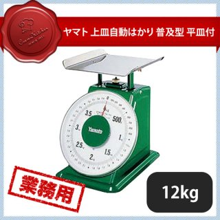 ヤマト 上皿自動はかり 普及型 平皿付 SDX-12 12kg (125009)