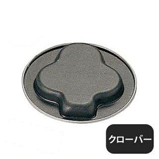 ブラックフィギュア クッキー焼型 クローバー (333024)