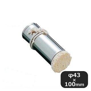 STパイプ油引 大 (066028)