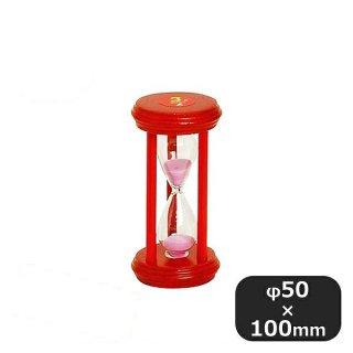 木製砂時計 3分計 70551 (128069)