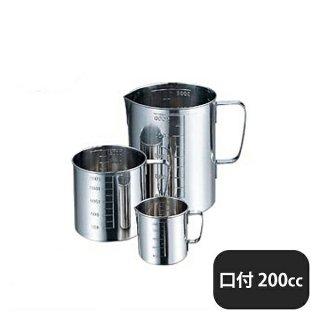 AG 18-8水マス 口付 200cc (036071)