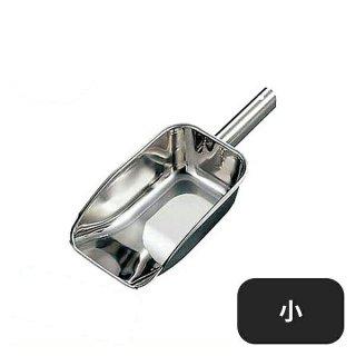 SW 18-8アイススコップ 小 (085003)プロ用 厨房用 料理用