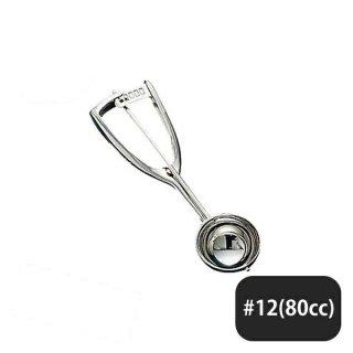 18-8 スーパーディッシャー #12 80cc(086064-1pc)