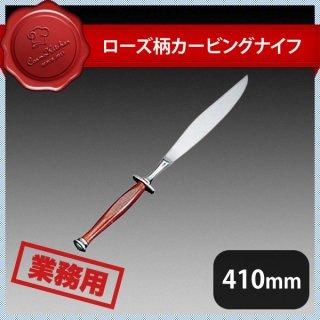 ローズ柄カービングナイフ (132043)