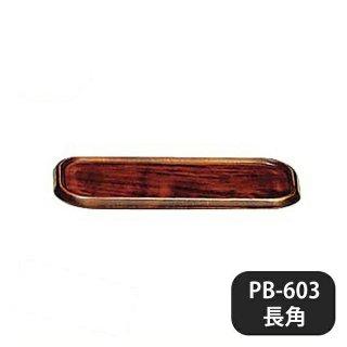 ミネカスタートレー PB-603長角 (172149)