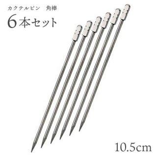STカクテルピン 6本セット 角棒 (No.5) (280027-6P)