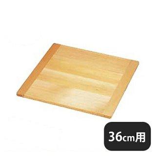 角セイロ用スリ蓋 36cm用(338052)