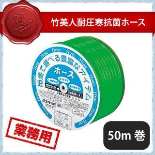 竹美人耐圧寒抗菌ホース 50m巻 (343161)