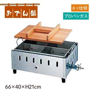 18-8おでん鍋 SK-20 LP (112007)