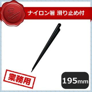 ナイロン 角箸 19.5cm 黒 No.853B 10膳セット(374056)