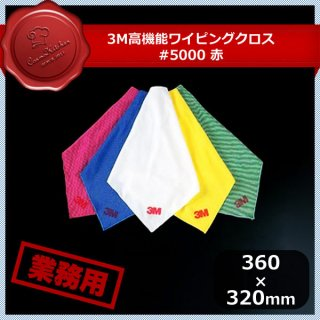 3M 高機能ワイピングクロス #5000 赤 10枚セット (380026-10P)