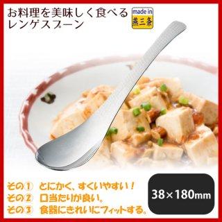 お料理を美味しく食べるレンゲスプーン 6本セット (461062-6P)