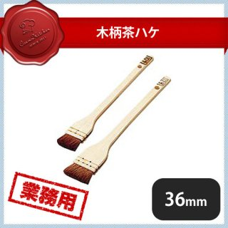 木柄茶ハケ 36mm (066016)