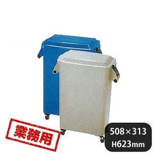 厨房ペール (キャスター付) CK-45 ブルー (092077)
