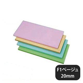 K型PCオールカラーまな板 K1 ベージュ 500x250xH20(402175)